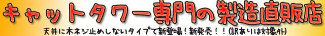 キャットタワー専門の製造直販店!新登場!新発売!
